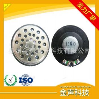 40MM耳机喇叭 扬声器厂家直销耳机40MM圆形内磁150Ω0.1W喇叭批发