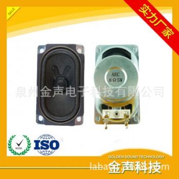 电视机音响喇叭5090矩形8欧5W扬声器促销 泉州厂家 生产定制销售