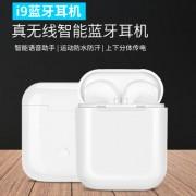 跨境爆款i9蓝牙耳机 i8s tws蓝牙耳机双耳真立体蓝牙耳机ebay