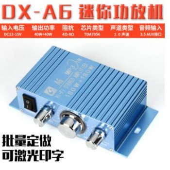 A6功放机 DC12V 2.0声道 车载电脑音箱DIY成品功放机
