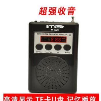 插卡小音箱 老人迷你收音机 mp3工厂批发
