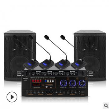 浮洛德 N8专业会议室音响套装中小型会议音箱系统设备8寸音箱