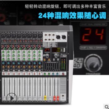专业8路带功放调音台一体机蓝牙舞台演出带混响效果USB大功率功放