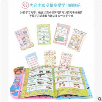 学习玩具1-3-6岁益智早教机智能发声书中英文点读书