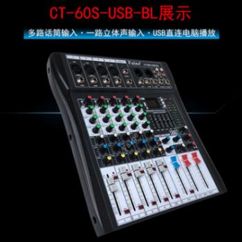 专业家用KTV演出舞台带USB蓝牙录音效果4路6路8路12路声卡调音台