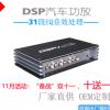 DSP汽车功放 车载专用数字音效处理31段EQ功放 DSP音频处理器厂家