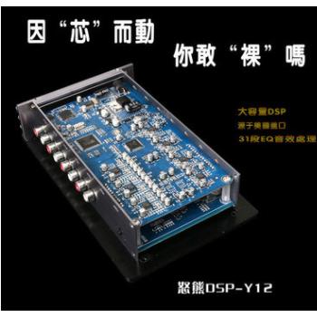 专车专用DSP汽车功放 汽车数字音频处理器 无损车载功放