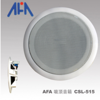 背景音乐 消防广播 吸顶喇叭 扬声器 音箱 3W 定压 CSL-515