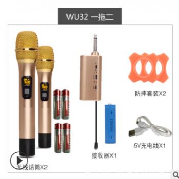 WU32无线拖二万能领夹头戴话筒U段可调频教学手持头戴麦克风