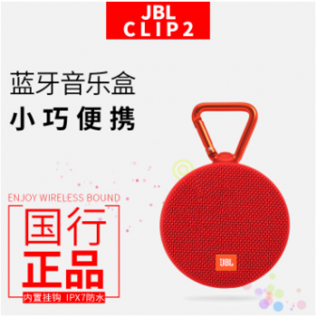 JBL CLIP2 音乐盒2 蓝牙便携户外迷你 小音响 防水高保真通话音箱