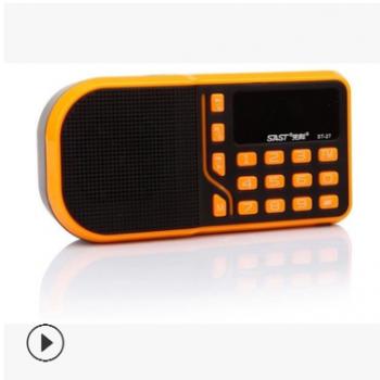 先科便携迷你收音机插卡式小音箱 老年人晨练外放mp3播放器音响