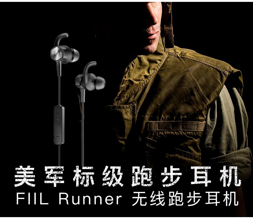 FIIL Runner美军标级跑步耳机