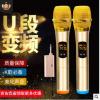 无线话筒家用舞台KTV音响户外功放专用U段麦克风6.5插口金色麦