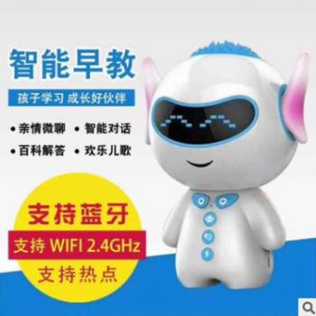 智能胡巴机器人 WiFi 蓝牙 教育互动语音对话 儿童早教机 故事机