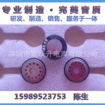 16mm 18mm 手机 数码 喇叭 厂家直销 8欧0.5W 8欧1瓦