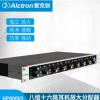 Alctron爱克创HP800V2耳机放大分配器八组16路专业录音工程分配器