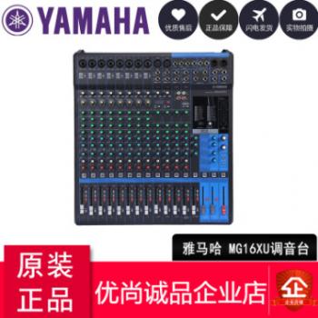 雅马哈MG16XU 16路带效果调音台演出录音模拟调音台