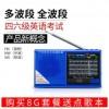 德深 9700全波段收音机MP3老人迷你小音响插卡音箱便携式播放器