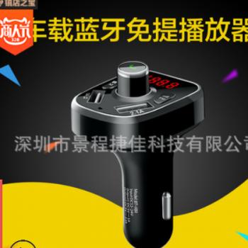 车载蓝牙MP3播放器 车载蓝牙接收器汽车蓝牙音频接收器 支持双USB
