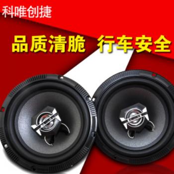 迪悦汽车音响喇叭6.5寸同轴喇叭重高低音扬声器音响改装全频喇叭