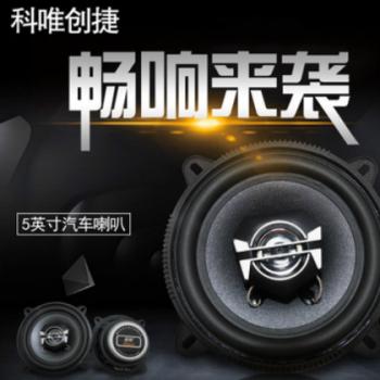 迪悦汽车音响喇叭5英寸汽车同轴音响喇叭高音头重低音扬声器音箱