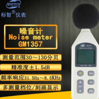 标智BENETECH 数字式GM1357 噪音计 分贝仪分贝测试仪声级计噪仪