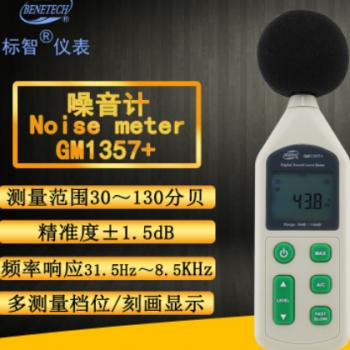 标智BENETECH 高精度噪音计GM1357+测噪音声音噪声测试仪带背光
