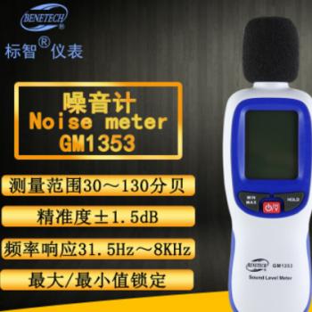 标智BENETECH 噪音计 GM1353 噪音仪迷你分贝仪声级计带背光