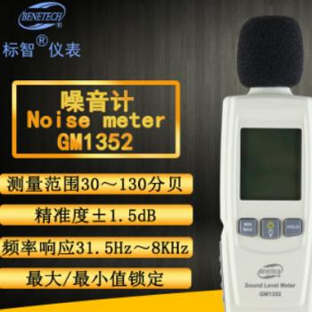 标智BENETECH 噪音计 GM1352 环境检测仪器迷你型声级计分贝仪