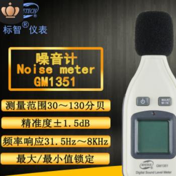 标智BENETECH 噪音计 GM1351 环境检测仪器迷你型噪声计分贝仪