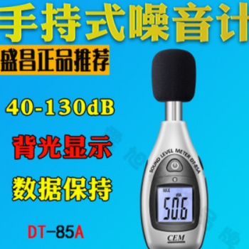 CEM华盛昌DT-85A数字噪音计分贝仪高精度手持式专业声级计测试仪