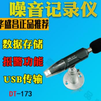CEM华盛昌DT-173噪音计记录仪USB高精度噪音分贝仪声级计实时测试