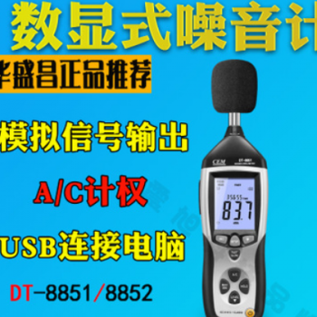 CEM华盛昌DT-8851工业级噪音计分贝仪手持式专业级数字声级噪音计