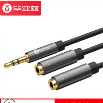 毕亚兹3.5mm一分二音频线一公对两母 音频线通用电脑手机音箱功放