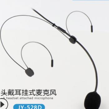 厂家直供头戴麦克风 扩音器话筒 教师导游专用有线麦克风话筒
