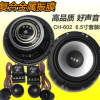 NBN602套装喇叭6.5寸汽车喇叭汽车音响 带分频器 高音 重低音