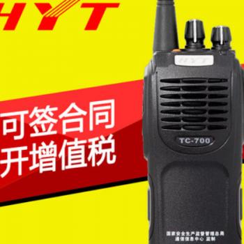 Hytera海能达 TC-700EX防爆对讲机 好易通防爆对讲机 TC700手台