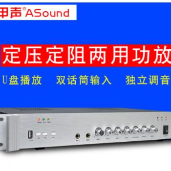 甲声USB定压定阻功放机店铺商场校园背景音乐播放器公共广播系统
