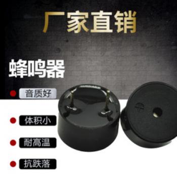 针脚式压电有源蜂鸣器 12V 7mA 85dB 用于家用电器发声器件