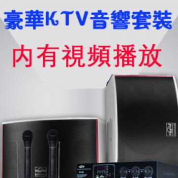 KTV音响专业10寸大功率家用家庭套餐全套卡拉OK功放机蓝牙送话筒