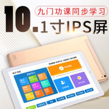 10寸平板电脑高清屏4G通话儿童学习2+32G八核10.1寸安卓游戏平板