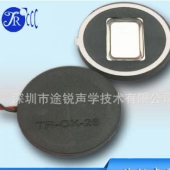 厂家直销28音腔喇叭扬声器适用平板 人脸识别 数码相框等