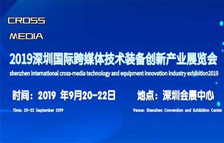 2019深圳国际跨媒体技术装备创新产业展览会