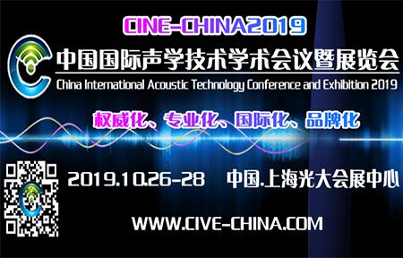 2019中国国际声学技术学术会议暨展览会