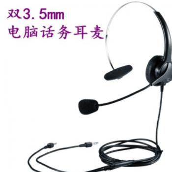 双3.5插头语音PC台式电脑耳机话务耳麦电话耳机笔记本电脑客服耳