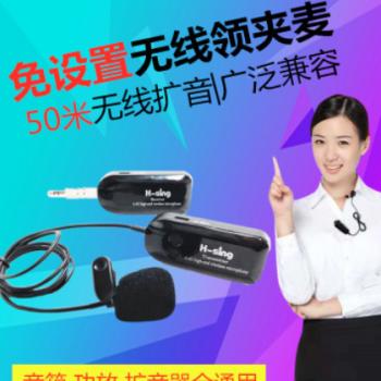 2.4g领夹式无线麦克风工厂教学导游 音箱 扩音器 功放无线话筒