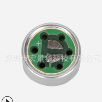 厂家直销9752单指向咪头 双电容咪头 降噪抗干扰麦克风 话筒咪头