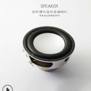 广东36mm蓝牙多媒体喇叭 4欧3W 13 16芯铁壳内磁低音喇叭