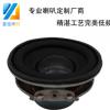 厂家供应 45mm圆形铁盆架蓝牙音箱喇叭 4欧3W内磁全频扬声器
