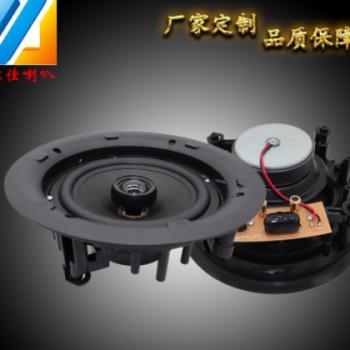 【意佳音响】6.5寸喇叭8Ω/30W 同轴喇叭/定阻式天花吸顶式扬声器
